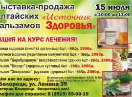 Выставка-продажа Алтайских бальзамов «Источник Здоровья»