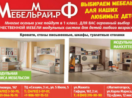 Гипермаркет «МебельРай РФ»