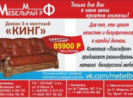 Гипермаркет мебели «МебельРай»