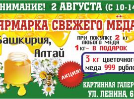 Ярмарка свежего меда