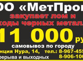 ООО «МетПром» закупаем лом