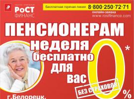 Компания «РоСТ ФИНАНС»