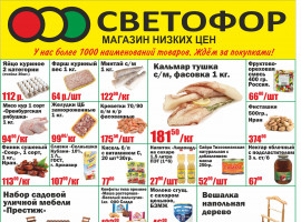 Оптовый склад «Светофор»