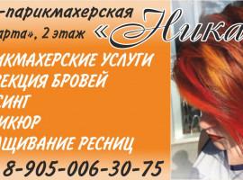 Салон-парикмахерская «Ника»