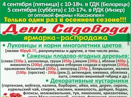 Ярмарка-продажа «День Садовода»