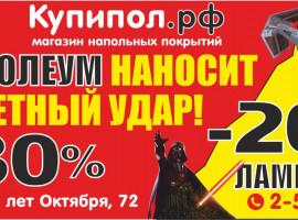 Магазин «Купипол. рф»