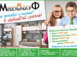 Гипермаркет мебели «Мебель Рай»