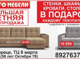 «Много мебели»