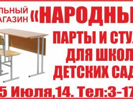 Магазин мебели «Народный»
