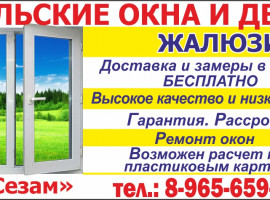 Компания «Уральские окна и двери»