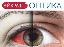 Салон оптики «Айкрафт оптика»