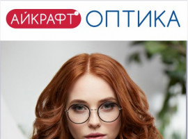 «Айкрафт» ОПТИКА