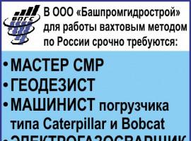 ООО «Башпромгидрострой» требуются