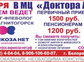 «Варикоза нет» в мед.центре Доктора Акировой