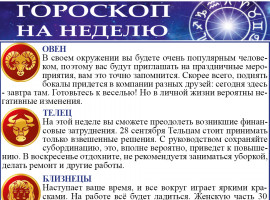 гороскоп на неделю с 28 сентября по 4 октября