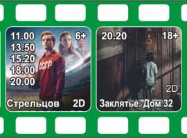 Киноафиша с 24 по 30 сентября