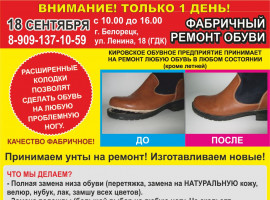 Фабричный ремонт обуви г. Киров