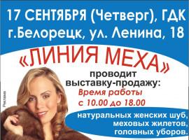 «Линия меха» выставка-продажа меховых изделий.