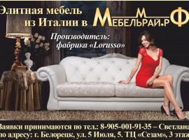Гипермаркет мебели «МебельрайРФ»