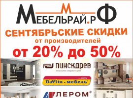 Гипермаркет мебели «Мебель рай РФ»