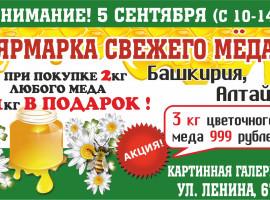 Ярмарка свежего мёда