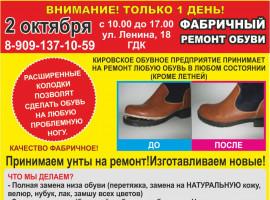 Фабричный ремонт обуви г.Киров