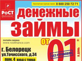 Финансовая компания «РоСТ ФИНАНС»