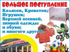 Магазин детских товаров «Тип-Топ»