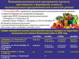 Ежегодные сельскохозяйственные ярмарки в г.Белорецк