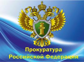 Изменения в трудовом законодательстве  Белорецкая межрайонная прокуратура разъясняет