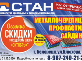 ООО ГК «СТАН» все для крыши и фасада