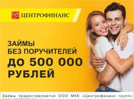 ООО МКК «Центрофинанс»