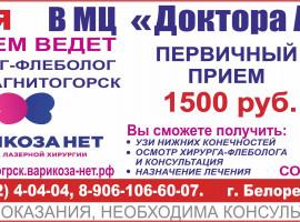 МЦ «Доктора Акировой» прием хирурга-флеболога