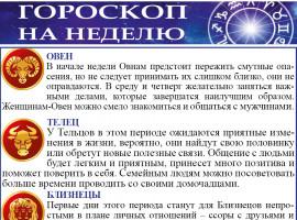 Гороскоп на неделю с 26 октября по 1 ноября