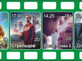 Киноафиша с 8 по 14 октября