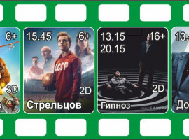 Киноафиша с 15 по 21 октября