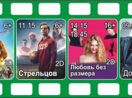 Киноафиша с 22 по 28 октября