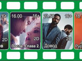 Киноафиша с 1 по 7 октября