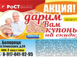 ООО «РоСТ ФИНАНС»