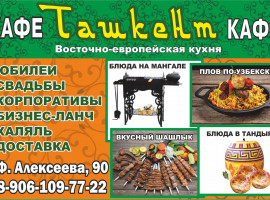 Кафе «Ташкент»