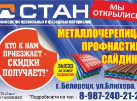 Компания «СТАН» производство кровельных и фасадных материалов