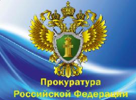 Белорецкая межрайонная прокуратура разъясняет