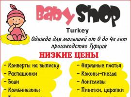 Детские товары «Baby shop»