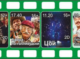 Киноафиша с 20 по 28 ноября