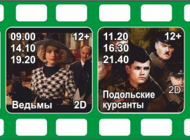 Киноафиша с 04 по 11 ноября