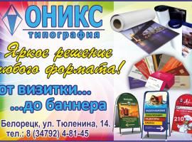 Типография «ОНИКС»