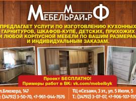 «Мебельрай РФ» гипермаркет мебели