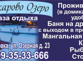 База отдыха «Захарово озеро»