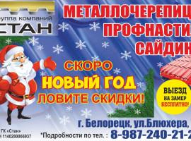 Компания «СТАН» производство кровельных материалов