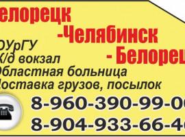 Такси Белорецк-Челябинск